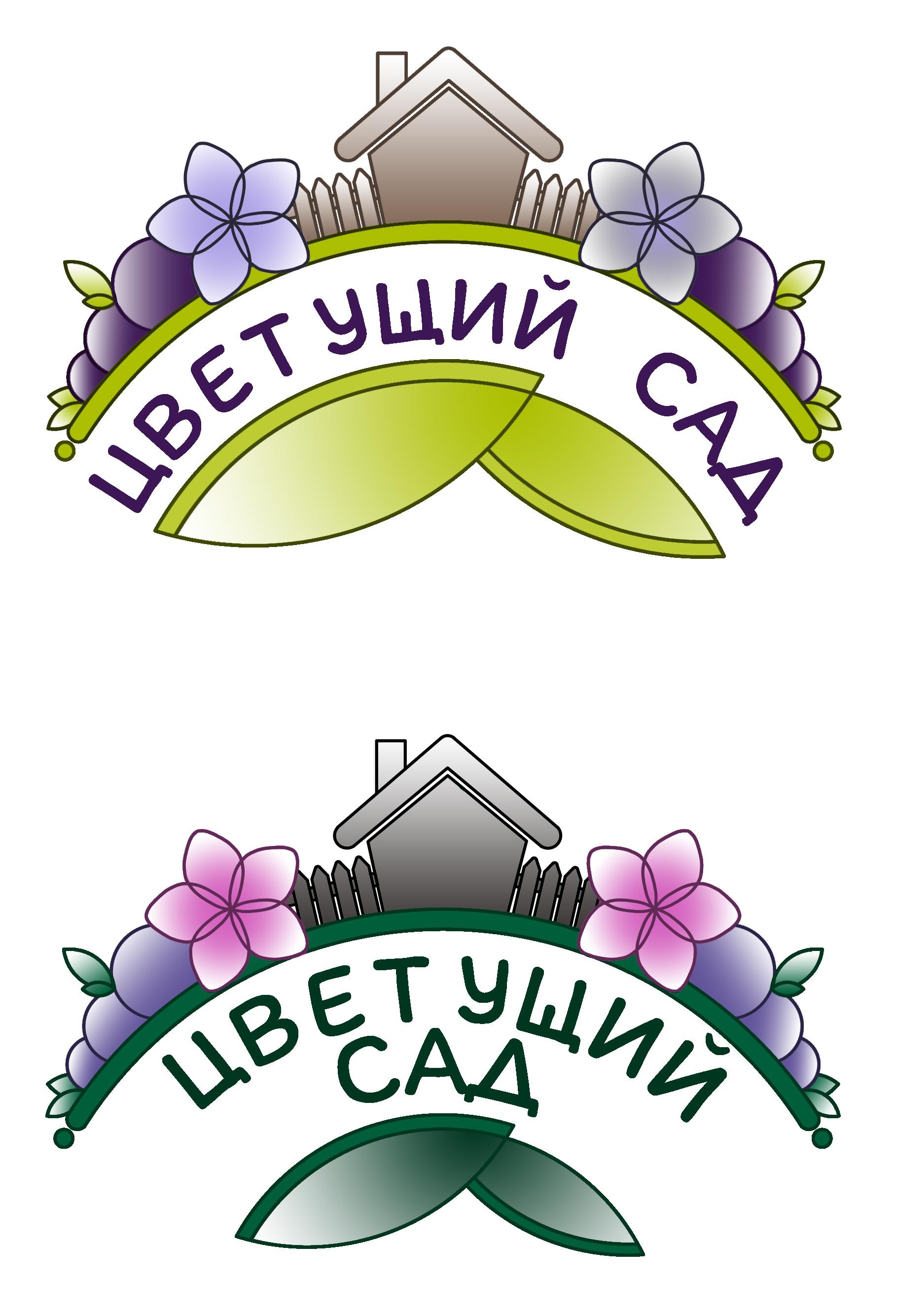 "Логотип для компании ""Цветущий сад"" фото f_6945b6ef02b2dcce.jpg"