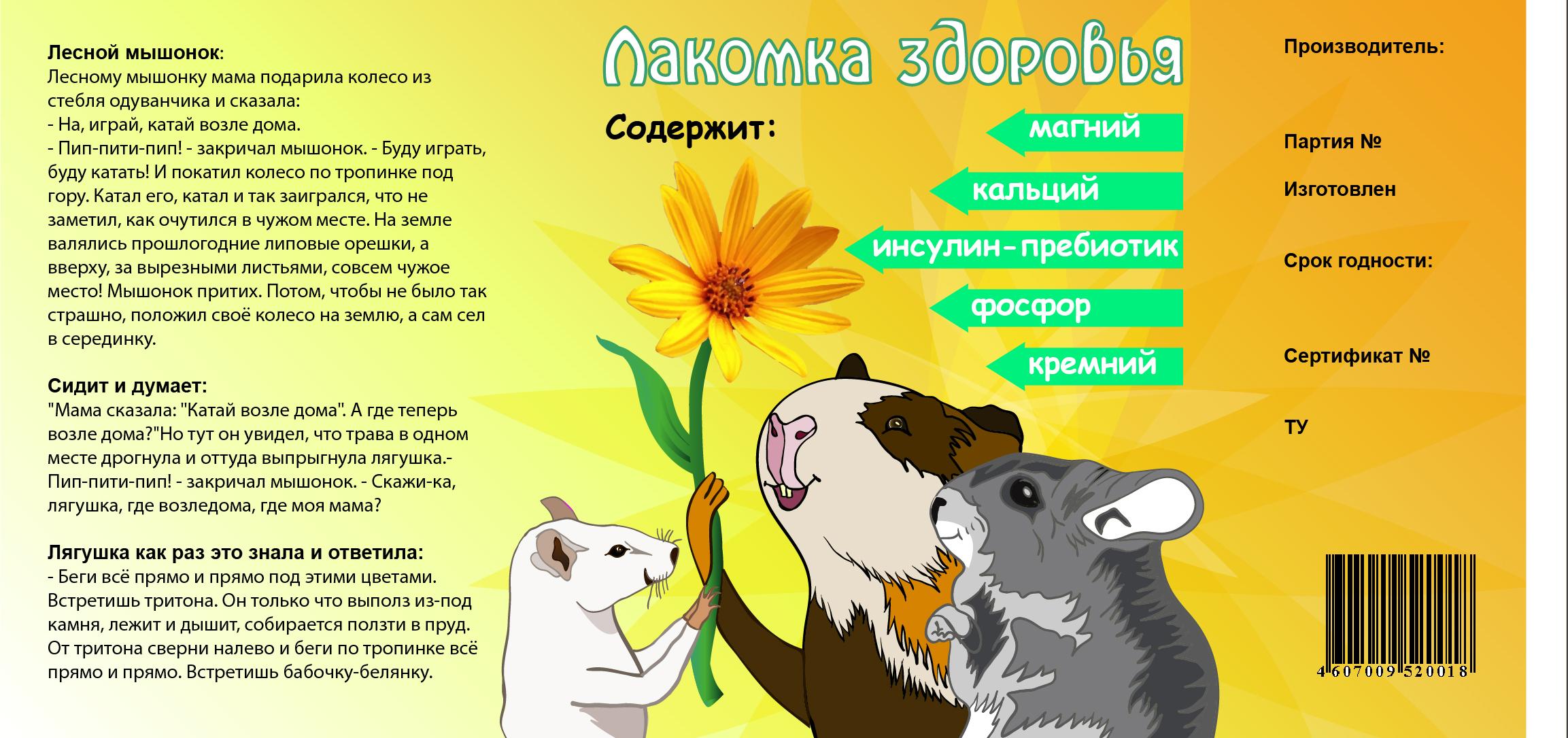 Дизайн этикетки на ПЭТ-банку лакомства для домашних грызунов фото f_10653a6bb4bd6c30.jpg