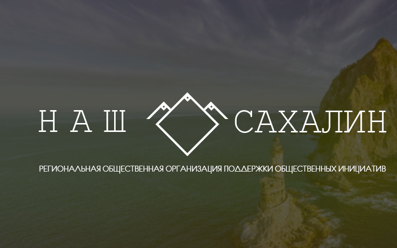 "Логотип для некоммерческой организации ""Наш Сахалин"" фото f_1775a81785f57b9f.jpg"