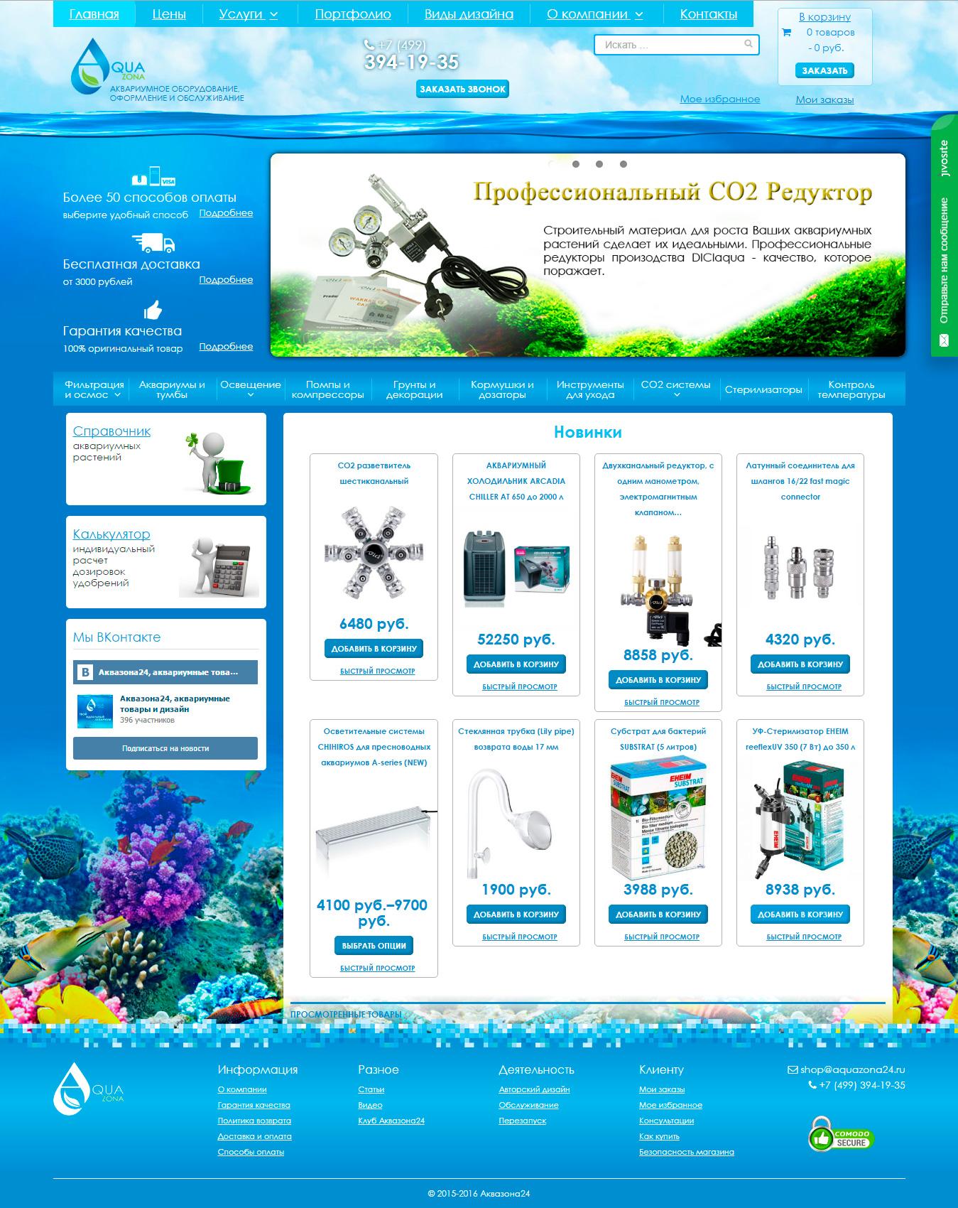 Разработка интернет-магазина с онлайн оплатой