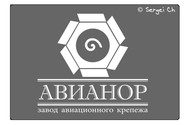 Нужен логотип и фирменный стиль для завода фото f_262528e2ef9098e6.png