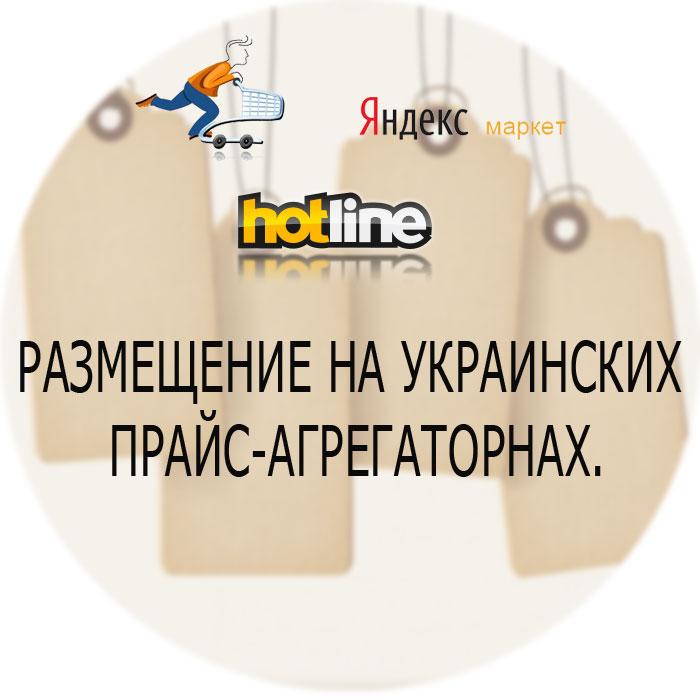 Оптимизация украинских прайс-агрегаторов