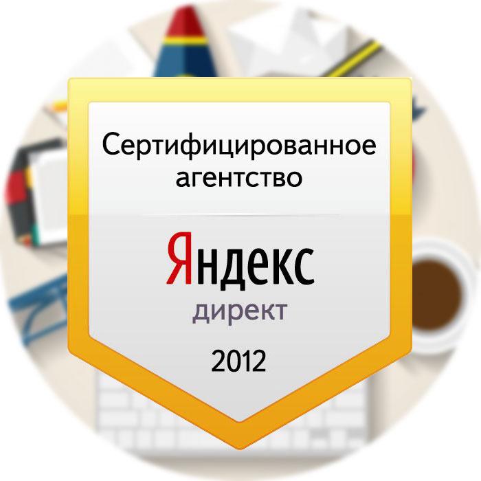Сертифицированное агентство Яндекс.Директ