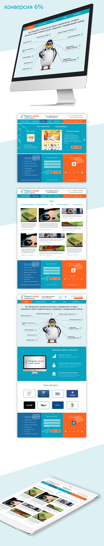 Сайт для веб-студии.