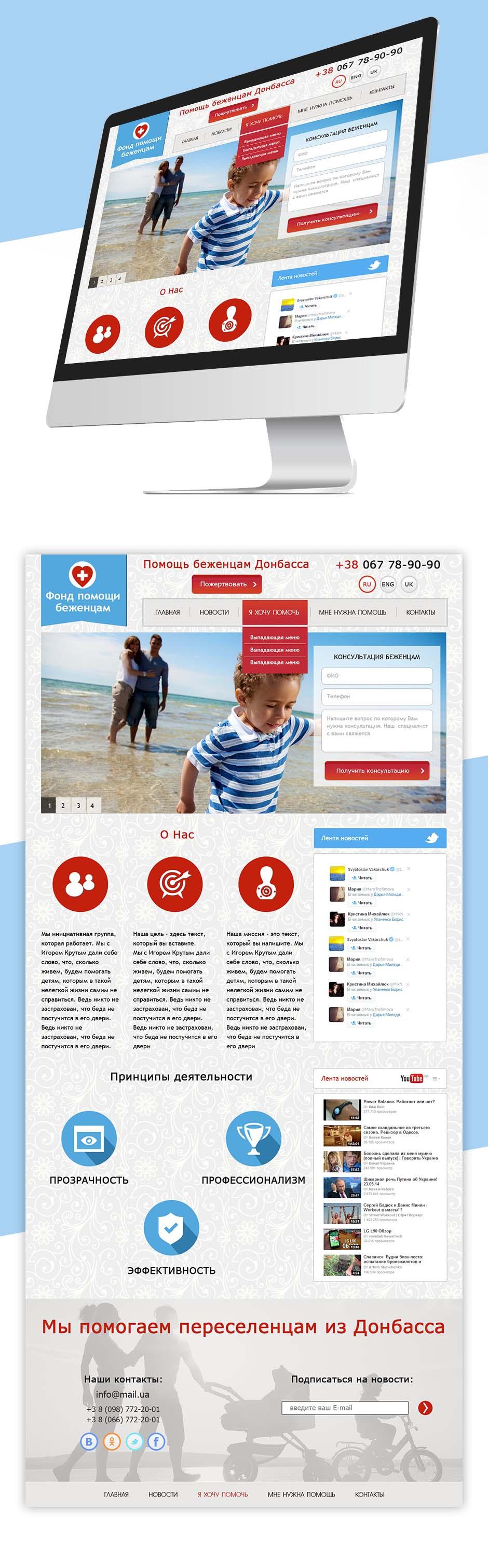 Сайт для фонда помощи беженцам Донбасса