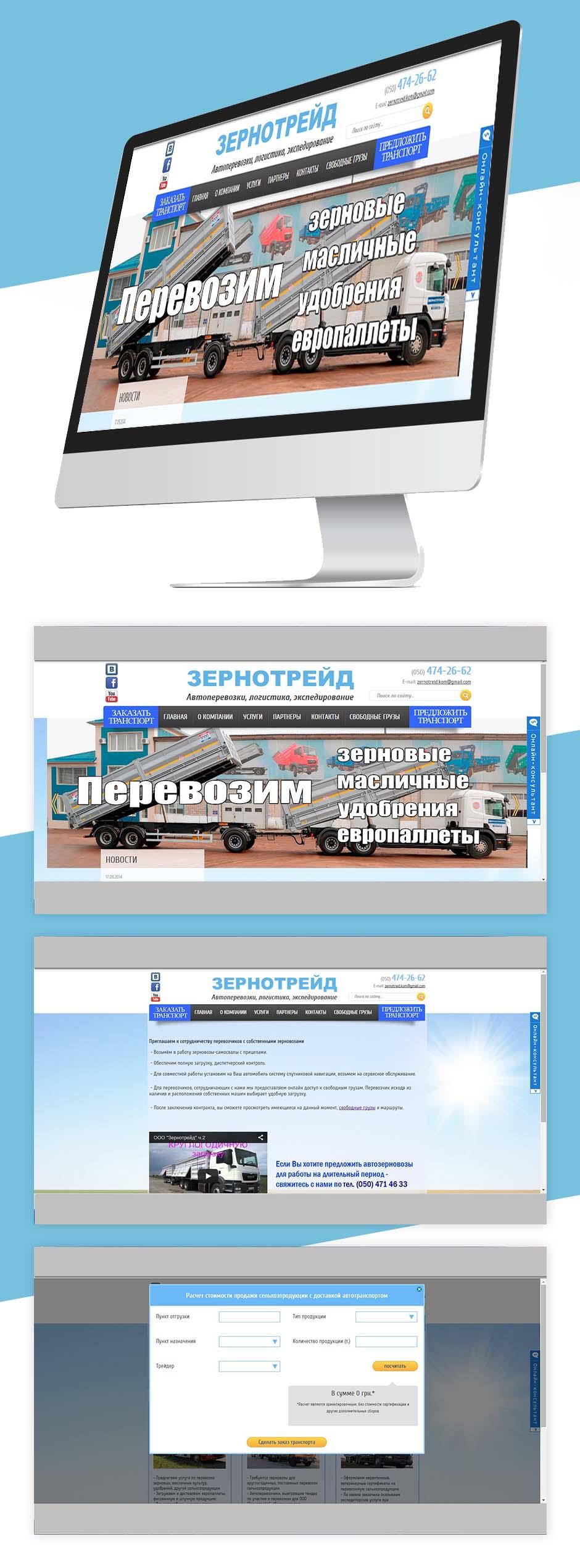 Сайт под ключ для строительной компании