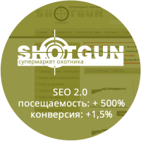 SEO 2.0 Для интернет-магазина оружия