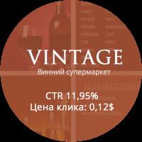 """Гипермаркет элитного алкоголя """"Vintage"""""""
