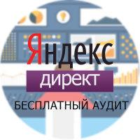 Акция! Бесплатный аудит сайта по нормам компании Яндекс.