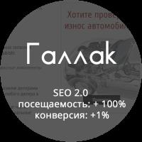 SEO 2.0 для сайта автосервиса