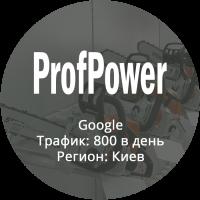 SEO 2.0. Для интернет-магазина бензо-инструмента. Киев