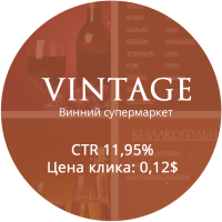 "(Google Adwords) магазин элитного алкоголя ""Vintage"""