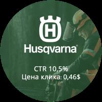 ( Yandex Direct) дилер Husqvarna