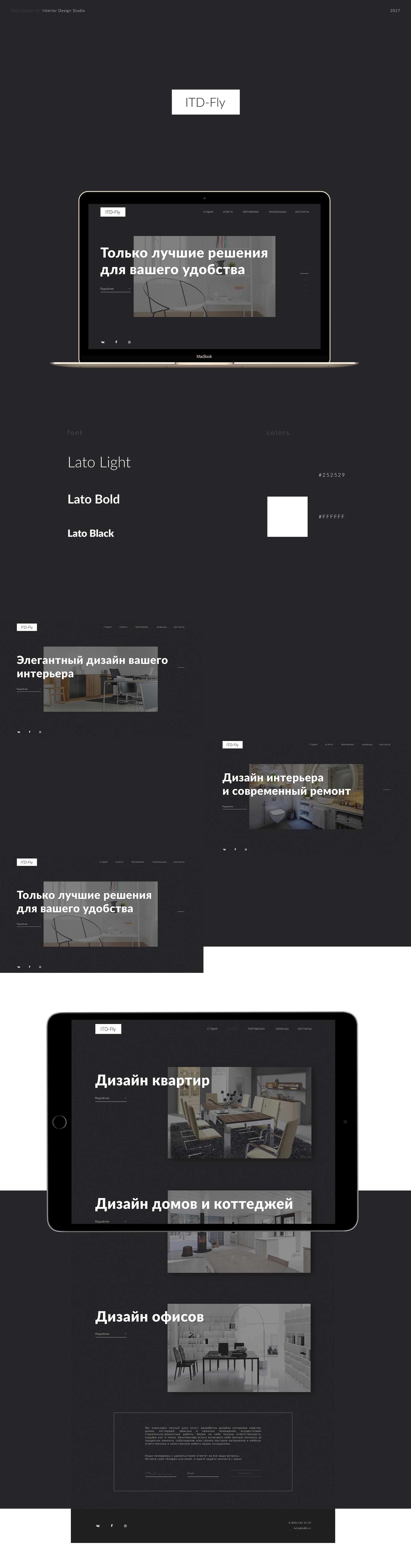 Дизайн сайта для студии дизайна интерьера LTD-fly