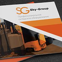 Sky-G коммерческое предложение | брошюра