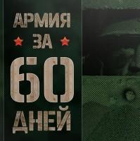 Презентация телепроекта «Армия за 60 дней»
