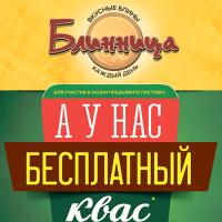 Блинница (Полиграфия / Лого)