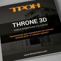 Throne. «Умный дом» буклет
