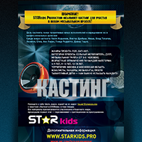 Кастинг StarKids | Листовка