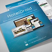 HotelDroid буклет/презентация приложения