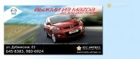 Модуль в прессу Mazda