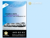 Ролл-ап Mazda