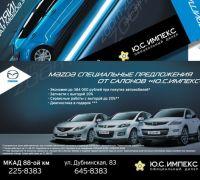 Приглашение на тест-драйв Mazda