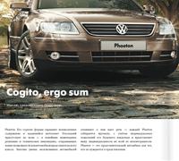 Volkswagen Разворот в  журнал