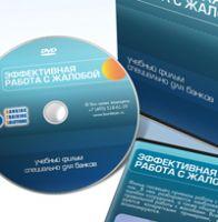 DVD Обучающий курс для банков