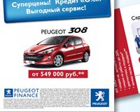 Открытие  автосалона Peugeot