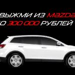 Mazda (вертикальный)
