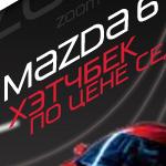 Mazda хэтчбэк
