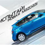 Испытай Mazda