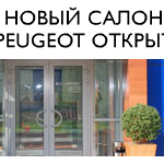 Новый салон Peugeot
