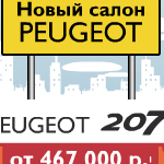 Новый салон Peugeot (горизонтальный)