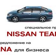 Nissan Teana и Murano для бизнеса (РБК)