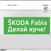Skoda  Fabia Делай ярче! Олимпик-Авто