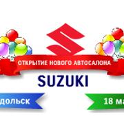 Открытие нового автосалона  Suzuki