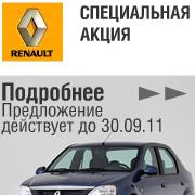 Renault специальная акция 200х300
