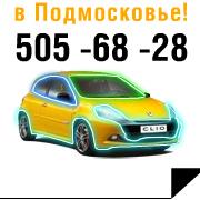 Renault Подольск 200х300