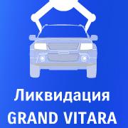 Ликвидация Grand Vitara 240x400