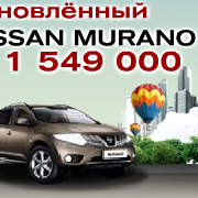 Обновленный Nissan Murano 282х200