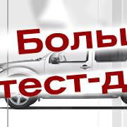 Nissan Большой тест-драйв в Подольске