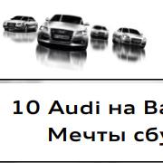 Audi Подольск