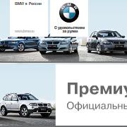 BMW Премиум-Автогруп 990x90