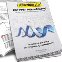 АвтоФон Рекомбинатор (Инструкция для навигатора)