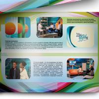 Буклет к циклу передач «Школа Здоровья»