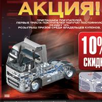 Плакат А3 для магазина автозапчастей