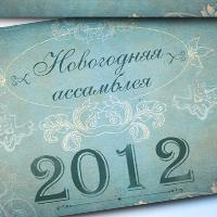 Пригласительный билет на Новогодний праздник