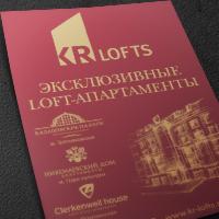 KR-Lofts А5, тиснение